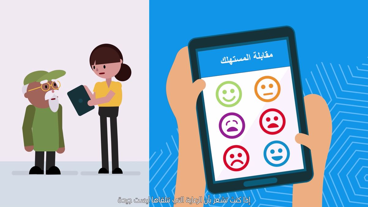 Screenshot of Arabic 'What do the Quality Standards mean for you' (consumer video)